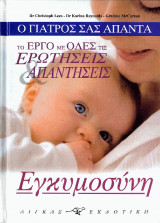 Εγκυμοσύνη-ο γιατρός σας απαντά-το έργο με όλες τις ερωτήσεις κ τις απαντήσεις