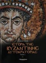 Ιστορία της Βυζαντινής Αυτοκρατορίας (5 τόμοι)