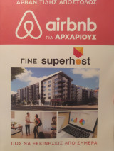 Airbnb για αρχάριους