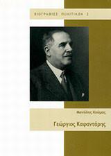 Γεώργιος Καφαντάρης