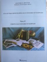 Αναλυτικό πρόγραμμα και σχολικό εγχειρίδιο: Τόμος Β', Εικόνα και σχολικό εγχειρίδιο