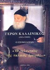 Ο ΓΕΡΩΝ ΚΑΛΛΙΝΙΚΟΣ (1914-1999), Ο ΕΞΟΜΟΛΟΓΩΝ