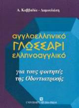 Αγγλοελληνικό γλωσσάρι ελληνοαγγλικό