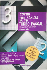 Εισαγωγή στην Pascal και την Turbo Pascal