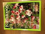 Ερασιτέχνης Κηπουρός - Τεύχος 17