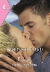 Έρωτας Εκτός Σχεδίου - Romance 5