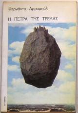 Η πέτρα της τρέλας
