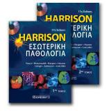 Harrison's Εσωτερική Παθολογία 2ος Τόμος