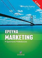 Έρευνα Marketing