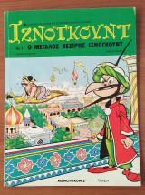Ο Μεγάλος Βεζύρης Ιζνογκούντ - Τεύχος 1 - Μαμούθκομιξ 1990