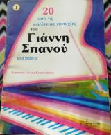 20 Απο τις καλύτερες επιτυχίες του Γιάννη Σπανού για πιάνο 1
