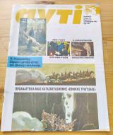 Περιοδικο Αντι τευχος 513