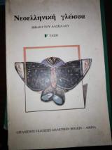 Νεοελληνική Γλώσσα Ε' ταξη, βιβλίο του δασκάλου