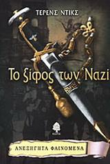 Το ξίφος των Ναζί