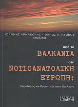Από τα Βαλκάνια στη νοτιοανατολική Ευρώπη