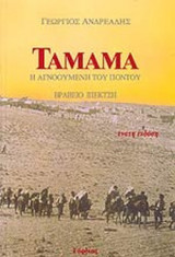 Ταμάμα