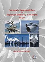Λειτουργία Αεριοστρόβιλων και Παραγωγή Ισχύος - Προώθηση