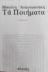 Μανόλη Αναγνωστάκη: Τα Ποιήματα [Πλειάς, 1975]