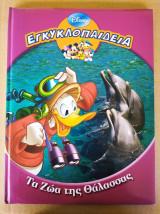 """Εγκυκλοπαιδεια """"τα ζωα της θαλασσας"""" disney"""