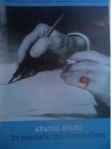 Ανατόλ Φρανς/Το μεγαλειο της δικαιοσυνης