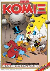 Κόμιξ #251 Οι Θεραπευτές Των Άνδεων