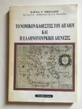 Το Νομικό Καθεστώς Του Αιγαίου Και Η Ελληνοτουρκική Διένεξις