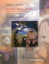 ΠΛΑΙΣΙΟ, ΣΩΜΑ, ΒΙΩΜΑ, ΑΝΑΠΑΡΑΣΤΑΣΕΙΣ: ΘΕΜΕΛΙΩΔΗ ΖΗΤΗΜΑΤΑ ΨΥΧΟΛΟΓΙΑΣ ΚΑΙ ΨΥΧΟΠΑΙΔΑΓΩΓΙΚΗΣ