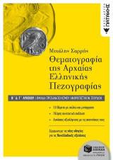 Θεματογραφία της Αρχαίας Ελληνικής Πεζογραφίας Β΄ και Γ΄ Λυκείου, Ομάδα προσανατολισμού ανθρωπιστικών σπουδών