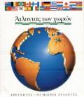 Άτλαντας των χωρών