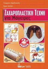 Ζαχαροπλαστική Τέχνη για Μάγειρες