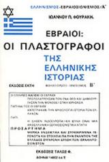 ΕΒΡΑΙΟΙ: ΟΙ ΠΛΑΣΤΟΓΡΑΦΟΙ ΤΗΣ ΕΛΛΗΝΙΚΗΣ ΙΣΤΟΡΙΑΣ (ΠΡΩΤΟΣ ΤΟΜΟΣ-Β' ΜΕΡΟΣ)