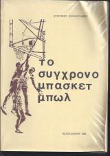 Το σύγχρονο μπάσκετ μπωλ