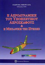 Η αεροδυναμική του υποηχητικού αεροσκάφους και η μηχανική της πτήσης