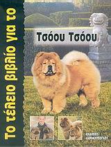 Το τέλειο βιβλίο για το Τσόου Τσόου