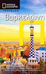 National Geographic Traveler: Βαρκελώνη
