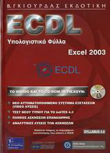 ECDL υπολογιστικά φύλλα, Excel 2003