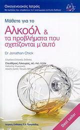 Μάθετε για το αλκοόλ και τα προβλήματα που σχετίζονται μ' αυτό