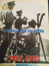 Η Ελλάδα του 20ου αιώνα (1945-1950)- Επτά ημέρες