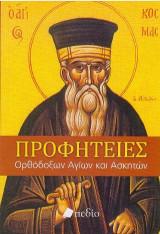 Προφητείες Ορθόδοξων Αγίων και Ασκητών