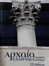 Αρχαία Ελληνικά, Αδίδακτο κείμενο. Β' Λυκείου