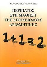 Περίπατος στη μάθηση της στοιχειώδους αριθμητικής