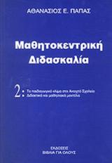 ΜΑΘΗΤΟΚΕΝΤΡΙΚΗ ΔΙΔΑΣΚΑΛΙΑ (ΔΕΥΤΕΡΟΣ ΤΟΜΟΣ)