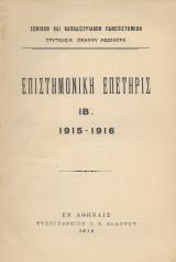 Επιστημονική Επετηρίς ΙΒ 1915 - 1916