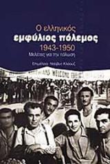 Ο ΕΛΛΗΝΙΚΟΣ ΕΜΦΥΛΙΟΣ ΠΟΛΕΜΟΣ 1943 1950