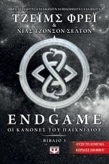Endgame 3: οι κανόνες του παιχνιδιού