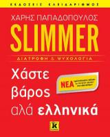 Slimmer - Χάστε βάρος αλά ελληνικά