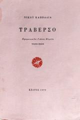 Τραβέρσο