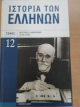 Ιστορία των Ελλήνων ,Νεότερος Ελληνισμός 1910-1940