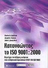 Κατανοώντας το ISO 9001:2000