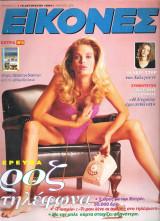 Περιοδικό Εικόνες τεύχος 511